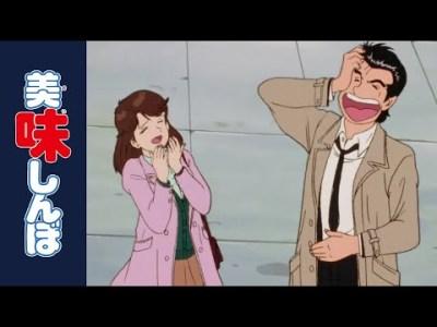 「氷菓と恋」18話前編 | 美味しんぼ | [ENG sub]