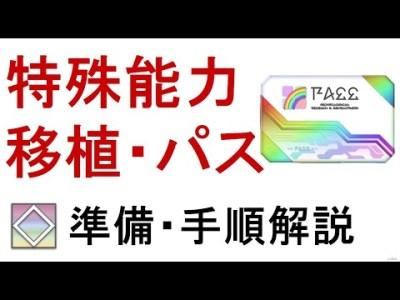 【PSO2】失敗しない特殊能力移植・パスの手順を徹底解説