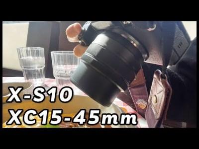 X-S10とXC15-45mm / オートモード縛りのVLOG