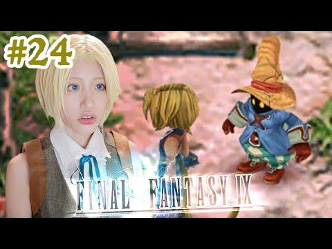 いつか帰る場所【FF9 -part24】