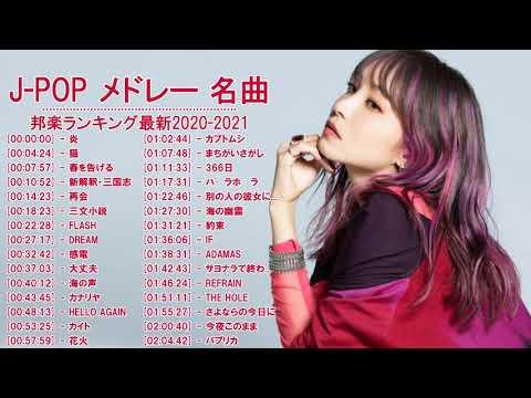 2020年 ヒット曲 邦楽 最新 人気 1000万再生 J-POP ベストソング ランキング 作業用 メドレー 有名 (2)