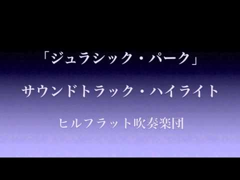 「ジュラシック・パーク」サウンドトラック・ハイライト / ヒルフラット吹奏楽団