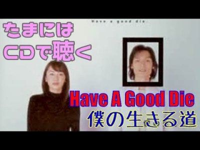 Have A Good Die / 僕の生きる道【CDサントラ盤】SONY CDPーX5000