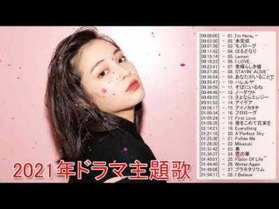 2021年ドラマ主題歌メドレー ♥♥ 最新 挿入歌 邦楽 メドレー ♥♥ J-POP 邦楽 ベストヒット曲 メドレー年間ランキング