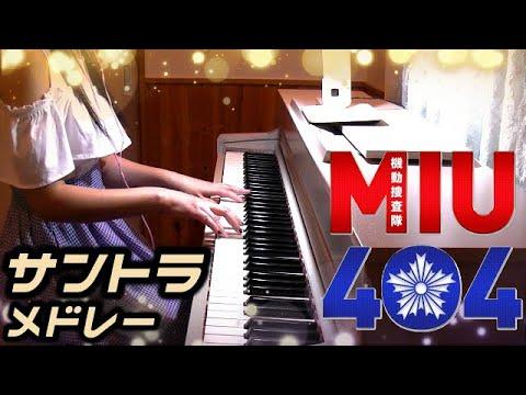 MIU 404 サントラBGMメドレー 綾野剛・星野源主演 TBSドラマ 得田真裕