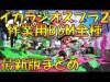 スプラトゥーン2最新版BGMまとめ【Splatoon2】【作業用BGM】