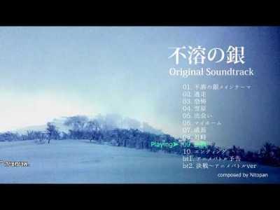 アニメ「不溶の銀」オリジナルサウンドトラック