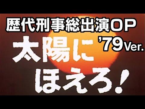 太陽にほえろ!歴代刑事総出演OP '79Ver.