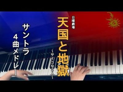 日曜劇場『天国と地獄 〜サイコな2人〜』【サントラ4曲メドレー】