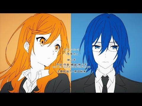TVアニメ「ホリミヤ」オープニングテーマ/神山羊「色香水」【2021年3月末までの限定公開】