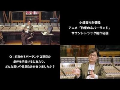アニメ「約束のネバーランド Season 1&2 Original Soundtrack」リリース記念!小畑貴裕インタビュー