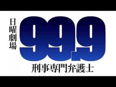 99.9 サントラフル