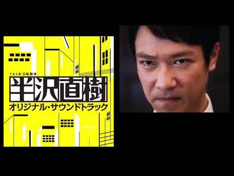 服部隆之 Takayuki Hattori – 半沢直樹 Naoki Hanzawa – OST
