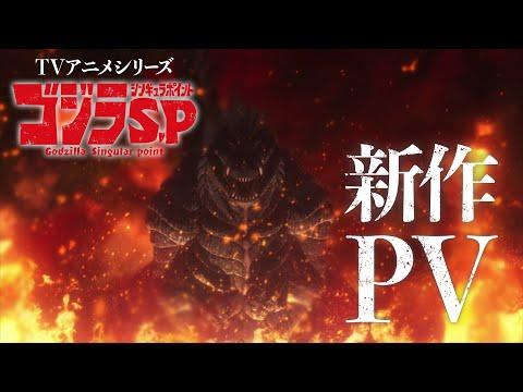 TVアニメ『ゴジラ S.P<シンギュラポイント>』PV第3弾/OPテーマ:BiSH「in case…」/4月1日(木)放送開始 TOKYO MXほか