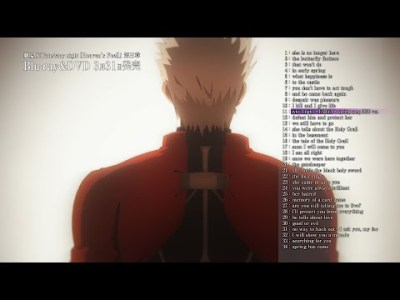 劇場版「Fate/stay night [Heaven's Feel]」第三章 特典オリジナルサウンドトラック試聴動画