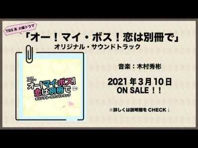 【公式】TBS系 火曜ドラマ「オー!マイ・ボス!恋は別冊で 」オリジナル・サウンドトラック<先行ダイジェスト>
