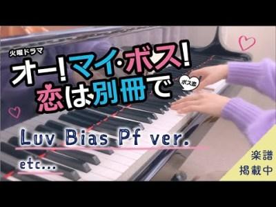 【楽譜あり】劇中で流れるピアノソロ 2曲【ボス恋】サントラ/恋愛ドラマ/ピアノ