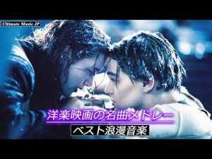 【作業用BGM 2時間】洋楽映画の名曲メドレー・ベスト浪漫音楽〔超高音質〕