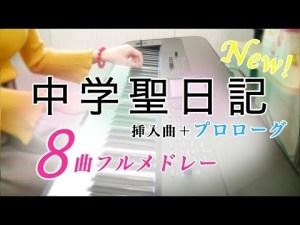 【楽譜】中学聖日記 / Chugakusei Nikki 8曲メドレー【ピアノ】