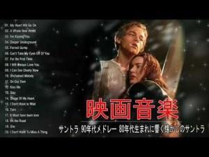 映画音楽・サントラ 90年代メドレー 80年代生まれに響く懐かしのサントラ・ 洋画名曲集 ♫♫ 映画音楽 サウンドトラック ベスト