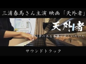 【天外者🎩】三浦春馬さん主演映画 🐎 サウンドトラック 〜ピアノアレンジ〜