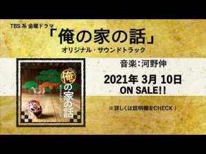 【公式】TBS系 金曜ドラマ「俺の家の話 」オリジナル・サウンドトラック<先行ダイジェスト>