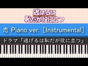 ドラマ『逃げるは恥だが役に立つ(サントラ)』恋 Piano ver.[Instrumental] ピアノカバー