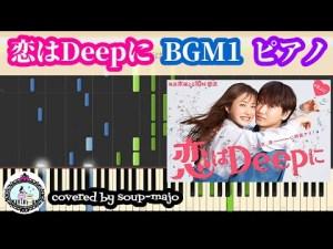 【BGM1】ドラマ「恋はDeepに」サントラ ピアノ楽譜