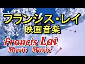 フランシス•レイ映画音楽ベスト10(Francis Lai-Movie Music Best 10)高音質CD音源