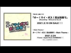 【公式】TBS系 火曜ドラマ「オー!マイ・ボス!恋は別冊で 」オリジナル・サウンドトラック<メインテーマ先行公開>