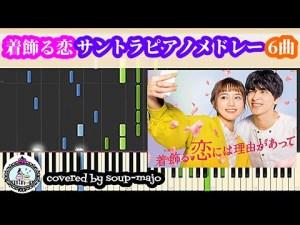 ドラマ「着飾る恋には理由があって」サントラメドレー(6曲)ピアノソロ楽譜