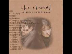 My Mister (OST) CD1
