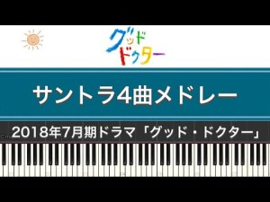 ドラマ「グッド・ドクター」 サントラ4曲メドレー(ピアノカバー)