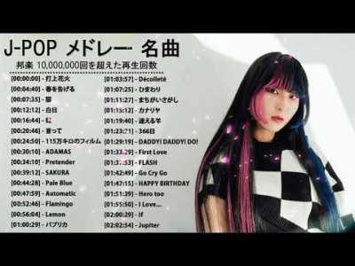 新曲 2021 ♫ JPOP 音楽 (最新曲 2021) – 邦楽 ランキング 最新 2021 – Top Jpop 2021