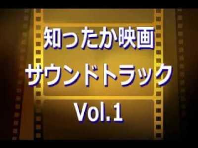 【2018年M3春】知ったか映画サウンドトラック Vol.1