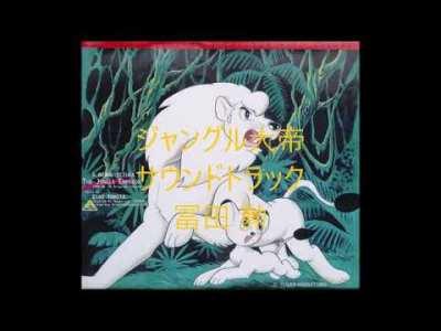 ジャングル大帝 サウンドトラック 冨田 勲 Vol. 01