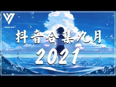 2021💥新歌不重複 2021 九月热门歌曲最火最热门洗脑抖音歌曲 :KeyKey – 可笑/Ring Ring Ring – 吴可儿Woo/千千萬萬 – 深海魚子醬/阿肆《熱愛105°c的你