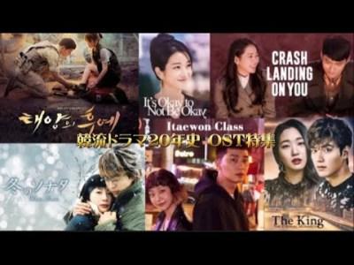 韓流ドラマOST史20年【冬のソナタ】から【愛の不時着】まで 歴代大人気オリジナル サウンドトラック特集