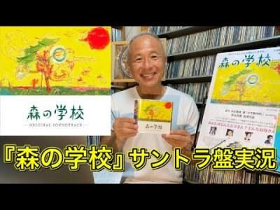 『森の学校』サントラ盤CD実況!素晴らしい‼︎