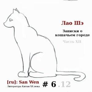 """Лао Шэ – """"Записки о кошачьем городе"""": Двенадцатая часть"""