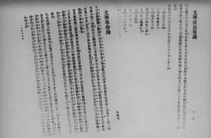 """Репринты двух статей: """"Рассуждение о литературной революции"""" Чэнь Дусю и """"Предварительные предложения по литературной реформе"""" Ху Ши."""