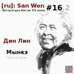"""Дин Лин - """"Мынкэ"""": Вторая часть"""