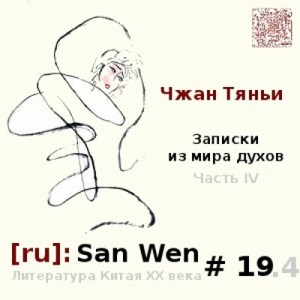 """Чжан Тяньи - """"Записки из мира духов"""": Четвертая часть"""