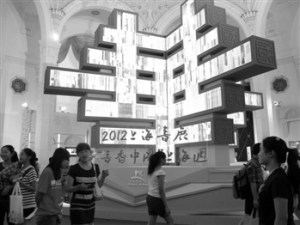 Книжная ярмарка в Шанхае