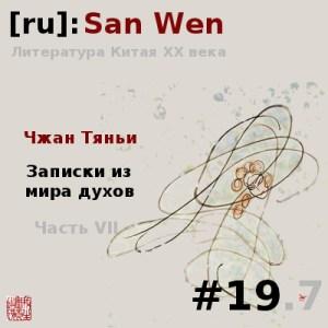 """Чжан Тяньи – """"Записки из мира духов"""": Седьмая часть"""