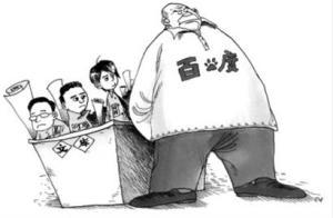 У Baidu полная Wenku писателей... С исками. Актуальная карикатура.