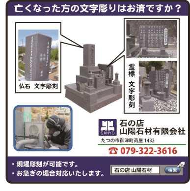 石の店山陽石材 文字彫り広告