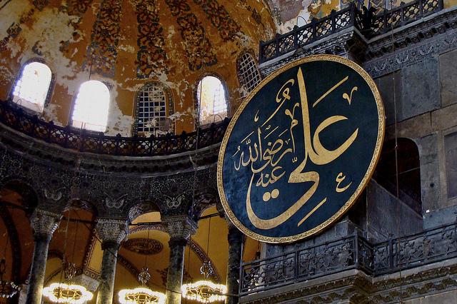 On Imām Alī and Slow Death