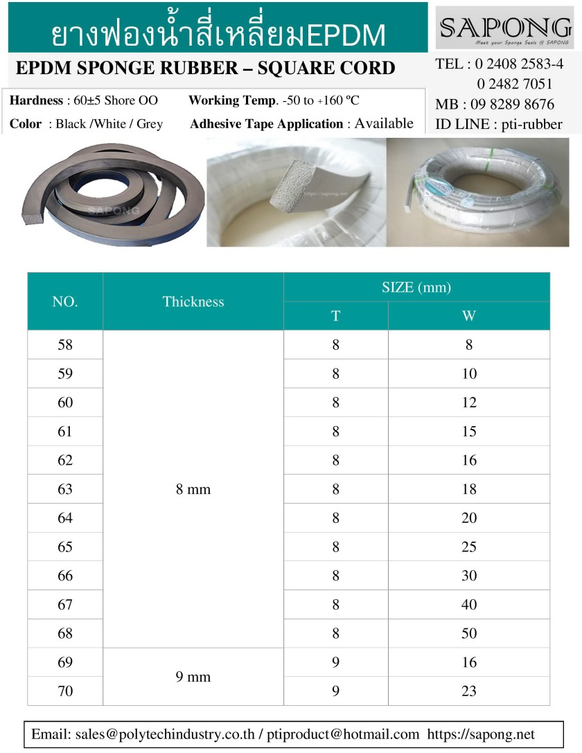 ยางฟองน้ำสี่เหลี่ยม EPDM สีขาว สีเทา สีดำ 8 mm 9 mm