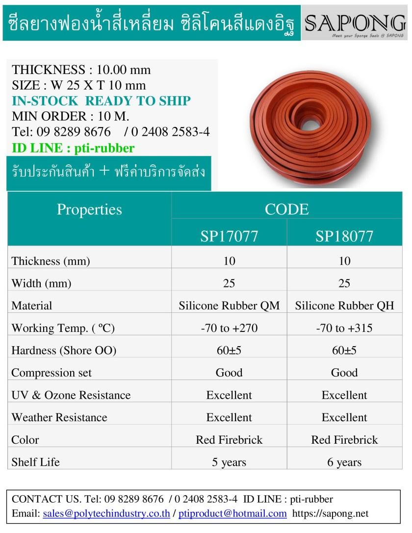ซีลยางซิลิโคนทนความร้อนสูง ความหนา 10  width 25 mm พร้อมส่ง.jpg